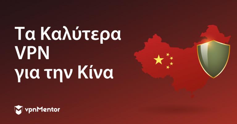 Τα Καλύτερα VPN για την Κίνα
