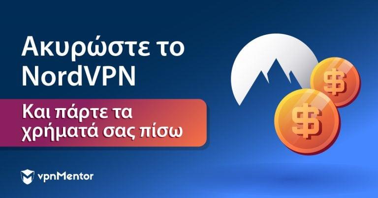 Ακυρώστε το NordVPN Και πάρτε τα χρήματά σας πίσω