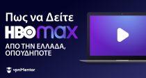 Δείτε το HBO Max από Ελλάδα σε 2 Λεπτά [Ενημέρωση 2021]